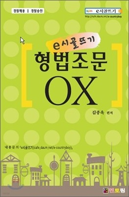 e시골뜨기 형법조문 OX