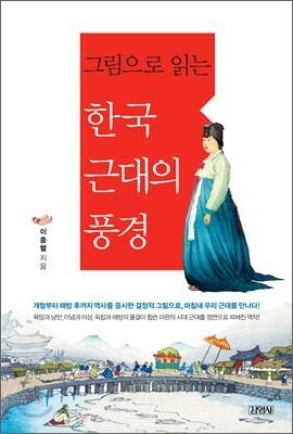 그림으로 읽는 한국 근대의 풍경