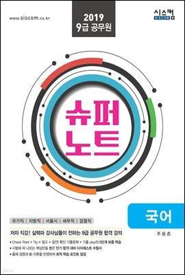 2019 9급 공무원 슈퍼노트 국어