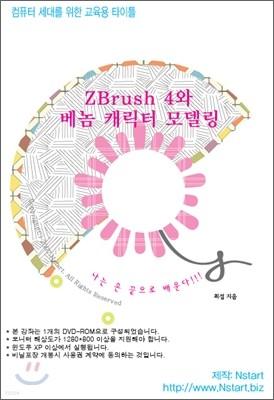 ZBrush 4와 베놈 캐릭터 모델링