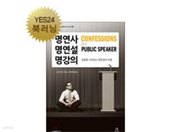 [북러닝]명연사·명연설·명강의:1.무대 울렁증
