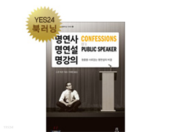 [북러닝]명연사·명연설·명강의:2.시간당 3만 달러