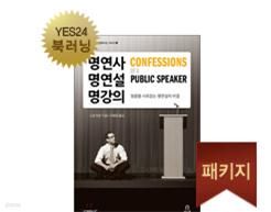 [북러닝] 명연사·명연설·명강의 패키지 (1~5강)