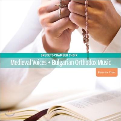 Sredets Chamber Choir 비잔틴 성가: 동방 정교회 음악 (Medieval Voices) 스레데츠 챔버 합창단