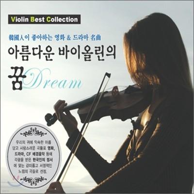 아름다운 바이올린의 꿈 - 한국인이 좋아하는 영화 & 드라마 명곡