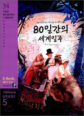 Around the World in 80 Days 80일간의 세계일주