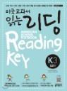 미국교과서 읽는 리딩 K3 American School Textbook Reading Key 입문편