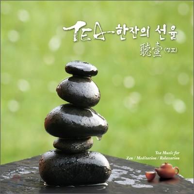 차 한잔의 선율 4집 - 聽壺 (청호, Tea & Pot)