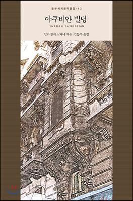 야쿠비얀 빌딩