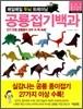 매일매일 두뇌 트레이닝 공룡접기백과