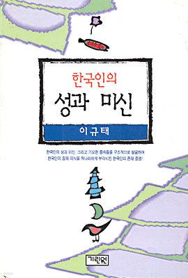 한국인의 성과 미신