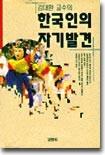 한국인의 자기발견
