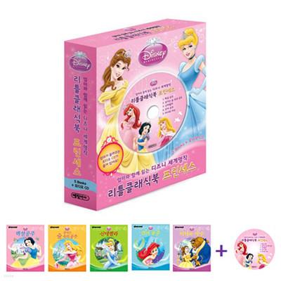 [예림아이] 리틀 클래식북 프린세스 전5권 + 오디오 CD 1장