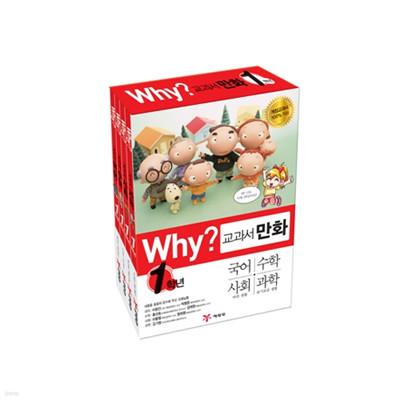 [예림당] Why? 교과서 중심만화 1학년 세트 (전4권)-과학,국어,사회,수학