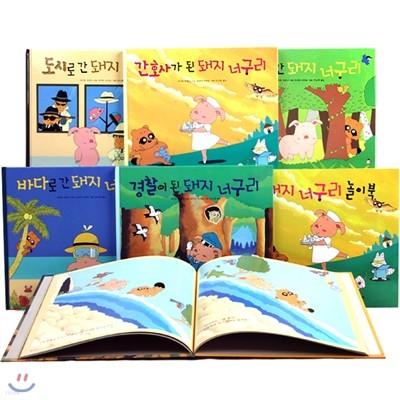 돼지 너구리 시리즈 (6권) + 돼지너구리 놀이북(1권) 증정