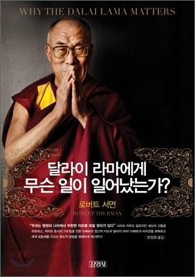 달라이 라마에게 무슨 일이 일어났는가?