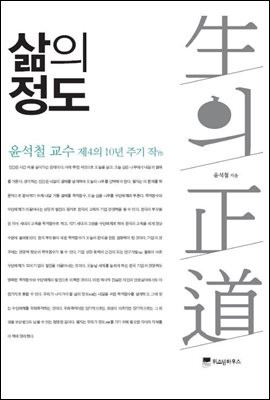 [eBook] 삶의 정도