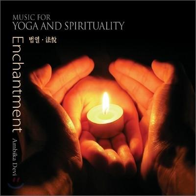 Ambika Devi - Enchantment (법열, 法悅): Music for Yoga & Spirituality (요가 & 영성수련 음악)