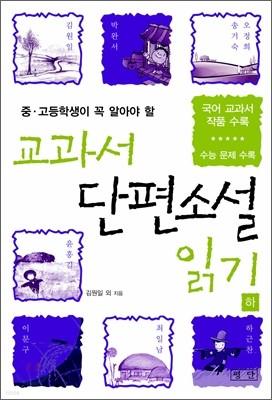 교과서 단편소설 읽기 (하)