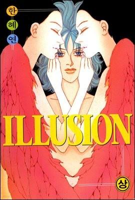 ILLUSION(일루전) 1