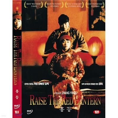 홍등 (大紅燈籠高高掛: Raise The Red Lantern)- 장예모감독. 공리