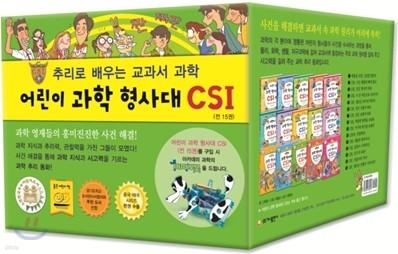 어린이 과학 형사대 CSI 1~15권 세트