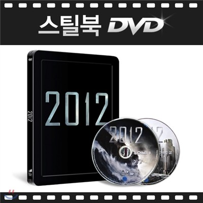 [스틸북DVD] 2012 / 스틸케이스 / DVD 2 Disc