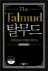 The Talmud Ż����