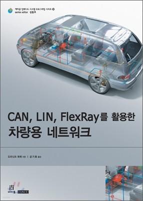 CAN, LIN, FlexRay를 활용한 차량용 네트워크