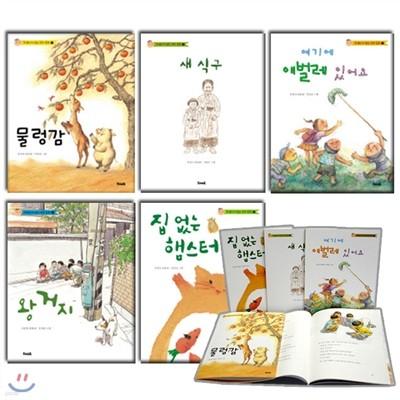 7-8세가 읽는 인기작가 우리동화 5권 세트