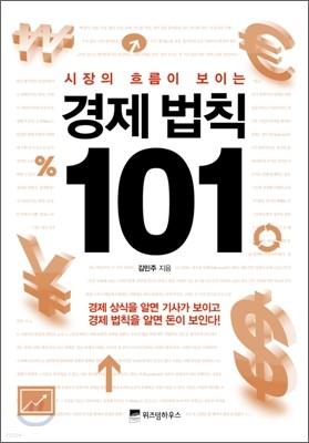 경제 법칙 101