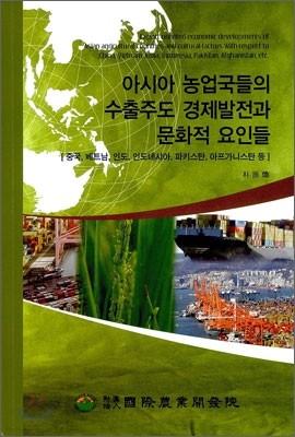 아시아 농업국들의 수출주도 경제발전과 문화적 요인들