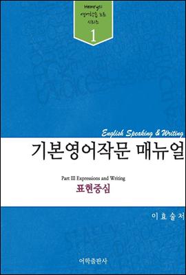 기본 영어작문 매뉴얼 : 표현중심