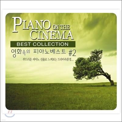 영화속의 피아노 베스트 2