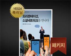 [북러닝] 프리젠테이션, 소셜네트워크를 만나다 패키지(1~5강)