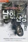 남한산성 1~17 완결 . 박인권 지음 l 우신출판사 l 2012년