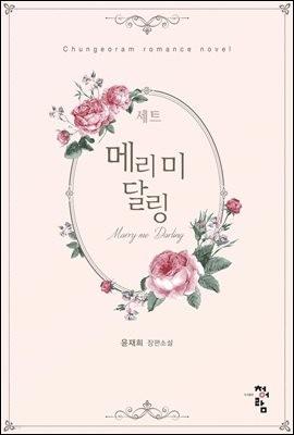 [합본] 메리 미 달링 (전2권/완결)