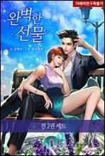 [세트] 완벽한 선물 (총2권/완결)