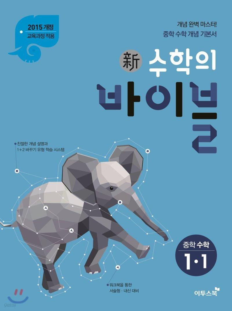 신 수학의 바이블 중학 수학 1-1 (2020년용)
