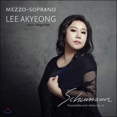 이아경 - 슈만: 여인의 사랑과 생애 (Schumann: Frauenliebe und - Leben Op.42)