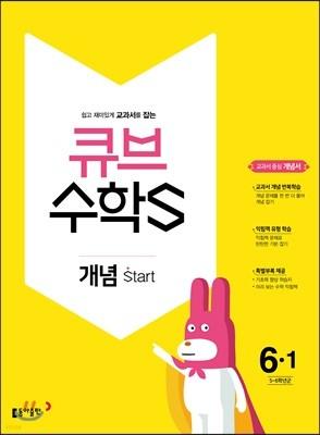 큐브수학S 개념 start 6-1 교과서 중심 개념서 (2018년)