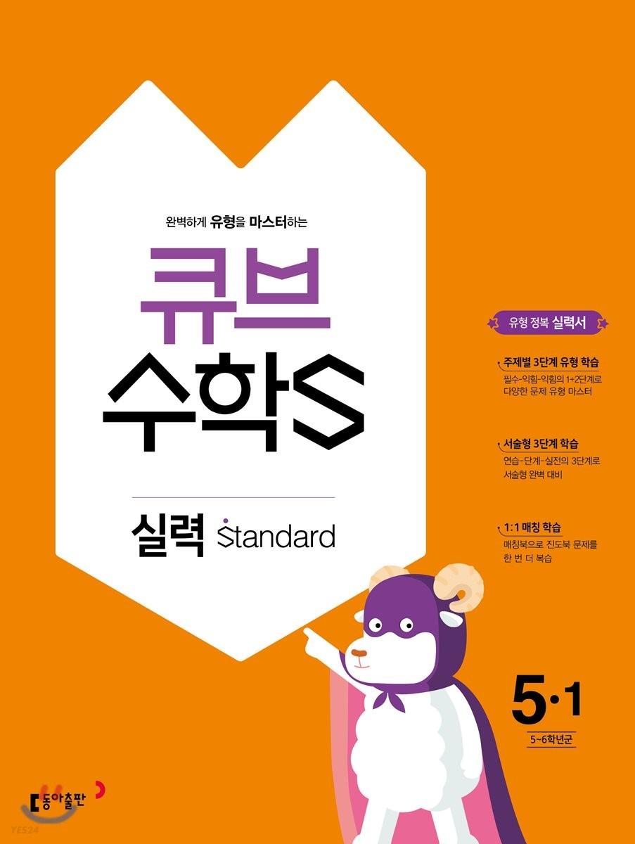 큐브수학S 실력 standard 5-1 유형 정복 실력서 (2018년)