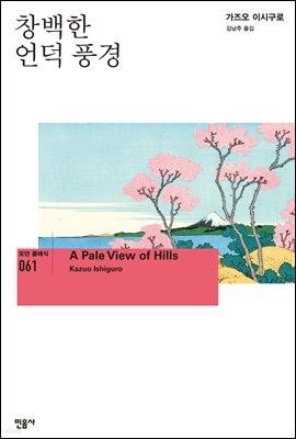 창백한 언덕 풍경 - 모던 클래식 061