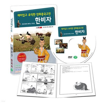[책과 DVD] 재미있고 유익한 만화중국고전 : 한비자 편 (한비자에게 배우는 리더십)