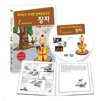 [책과 DVD] 재미있고 유익한 만화중국고전 : 장자 편 (장자에게 자유를 묻다)