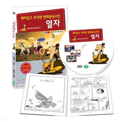 [책과 DVD] 재미있고 유익한 만화중국고전 : 열자 편 (열자에게 도를 배우다)