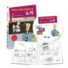 [책과 DVD] 재미있고 유익한 만화중국고전 : 노자 편 (노자가 들려주는 도덕경)