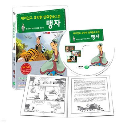 [책과 DVD] 재미있고 유익한 만화중국고전 : 맹자 편 (맹자에게 삶의 지혜를 배우다)