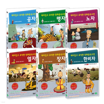 [책과 DVD] 재미있고 유익한 만화중국고전 : 제자백가 6종 세트 (공자논어/맹자/노자/열자/장자/한비자)