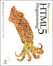프로 HTML5 프로그래밍